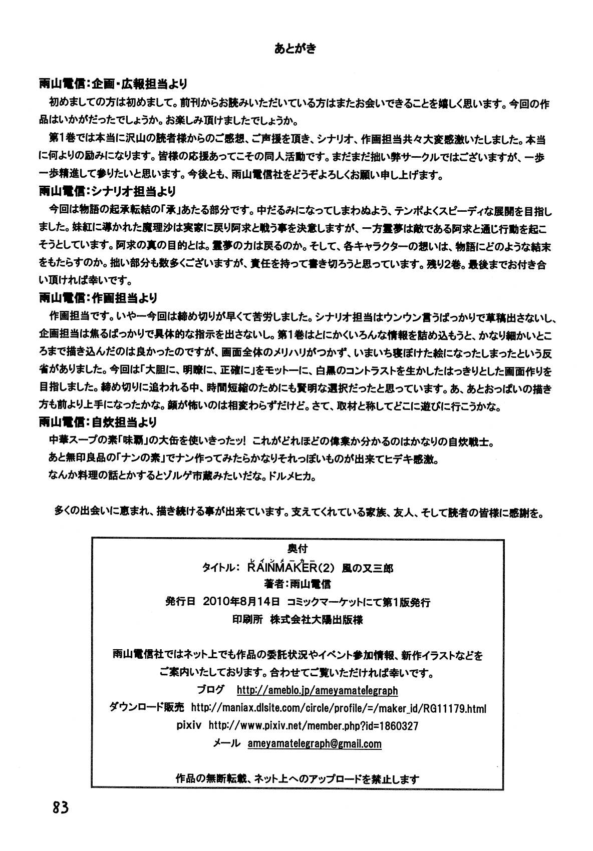 http://lector.patyscans.com/content/comics/ameyama-denshin_59ff0a9b2a4b8/2-0-rainmaker-2_5b551d58c5e6d/000.jpg